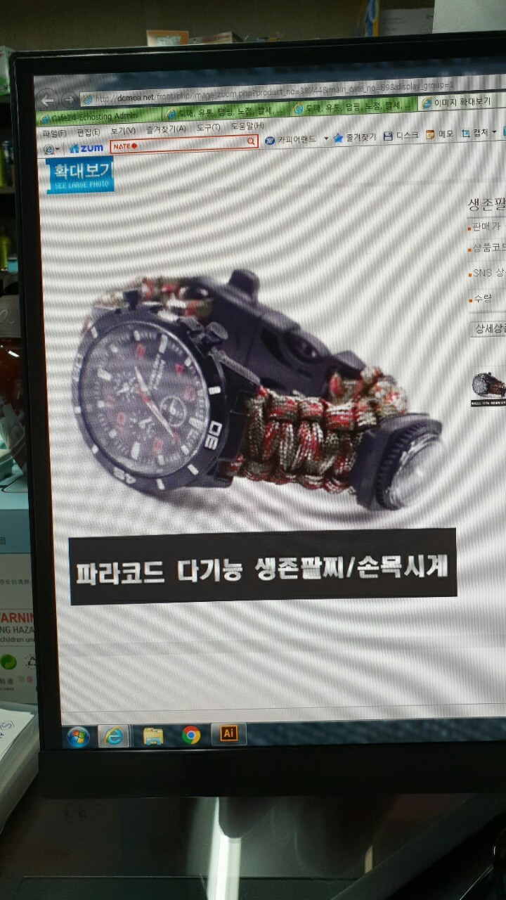 생존 팔찌 손목 시계  도매가 드립니다.