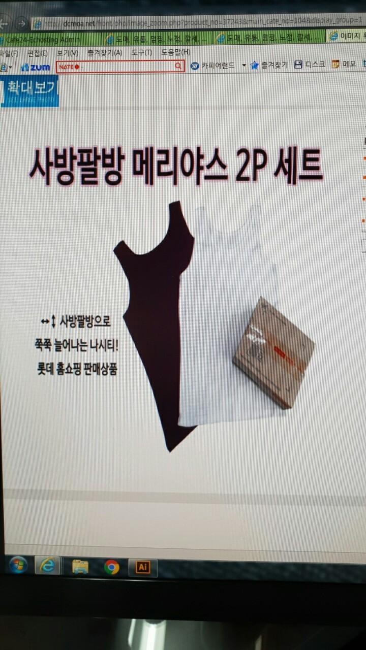 롯데 홈쇼핑 판매 하던 제품 사방팔방 런닝2p세트  도매가로 드립니다.