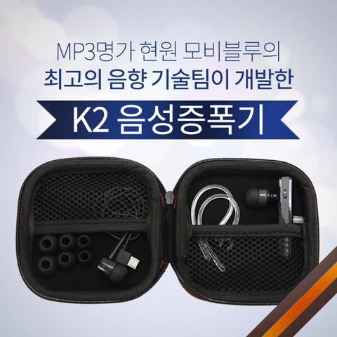 블루투스형/청력보조/어르신난청/k2 음성증폭기/국내생산