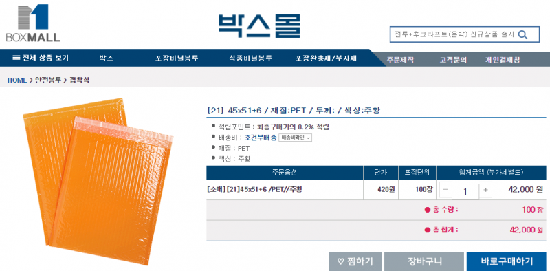 [안전봉투 접착식] 45x51 6 size=안전 대봉투 박스단위(100장)로 소매가 1/4가격 11000원에 판매합니다.