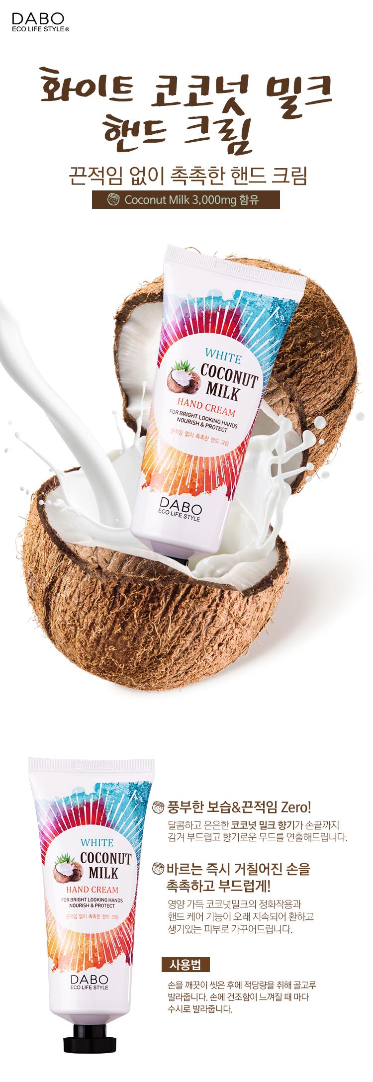 대용량 코코넛 핸드크림 100ml