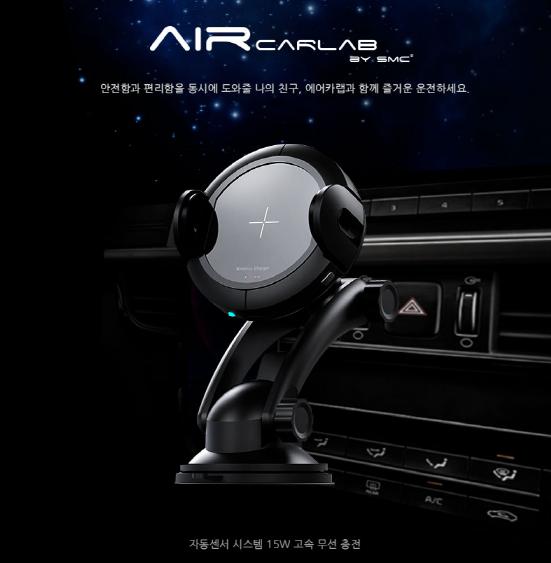 [신제품 출시] AIR CARLAB 오토슬라이드 차량용 무선 고속충전 거치대