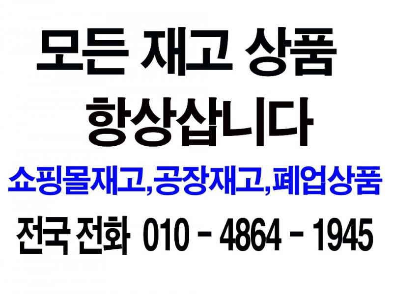■ 재고 덤핑 삽니다 --- 고가매입 합니다   0 1 0 . 4 8 6 4 . 1 9 4 5 ■