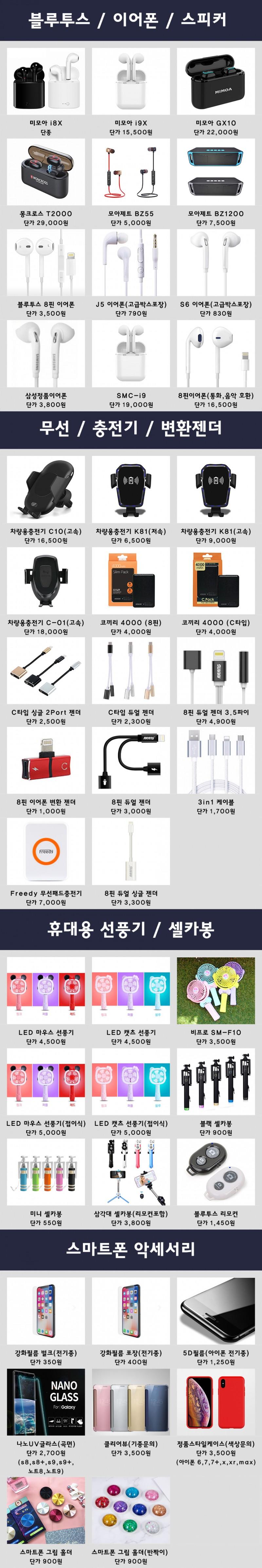 휴대폰 악세서리,사은품,판촉물,수입대행,도매 전문업체