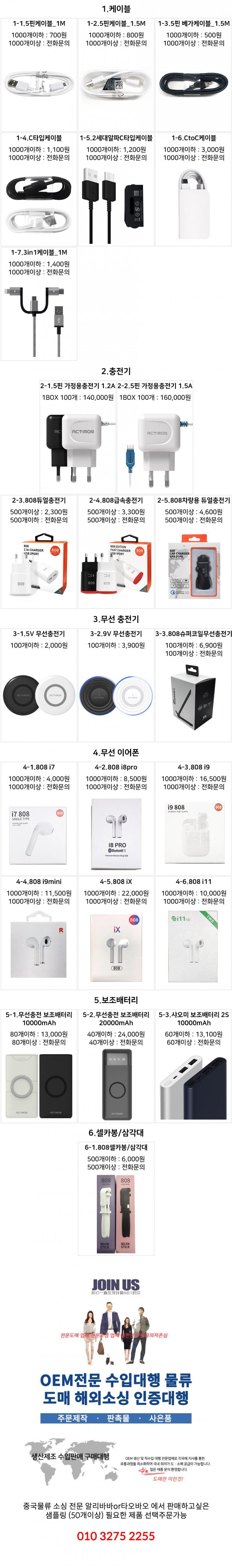 신제품출시 808 S9 블루투스 이어폰 도매 디자인특허