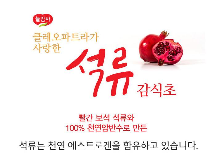 석류감식초 10포 / 아사이베리감식초 10포