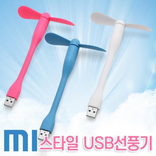 휴대용 USB 미니 선풍기