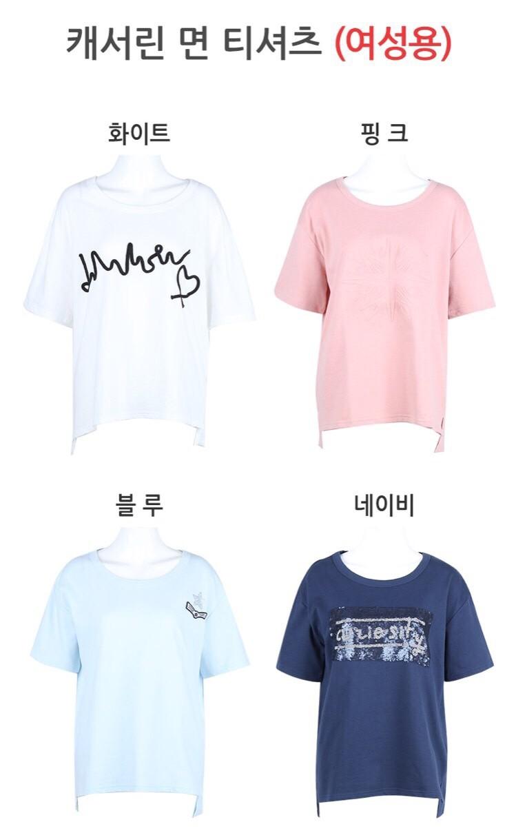 캐서린 면 티셔츠 (여성용)
