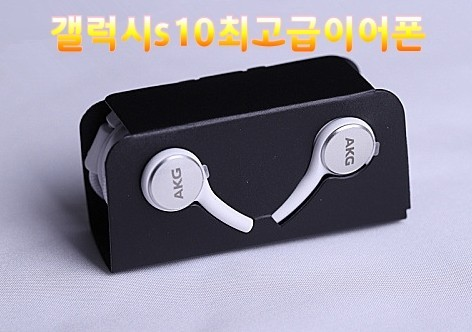 갤럭시S10 이어폰