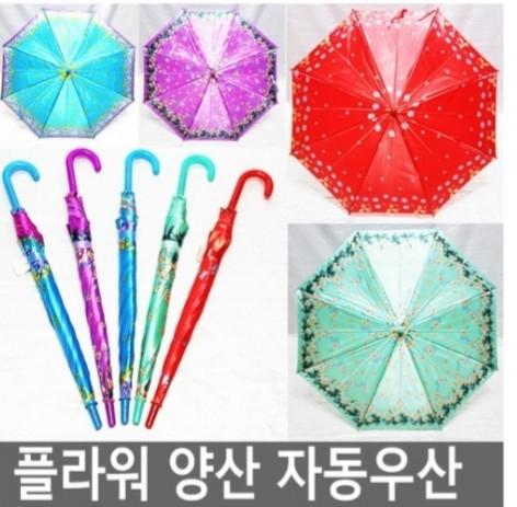 플라워 자동양산 복고 꽃무늬 양우산 우산 자동우산 레트로 패션양산 어린이