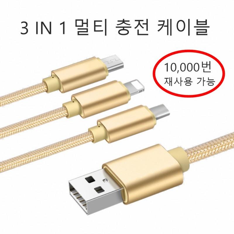 3 in 1 고급 멀티케이블 900원 (1.2M, 고사양 멀티충전, 벌크포장, 가격파괴)